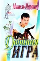 Мартин Мишель Двойная игра 5-04-088102-9