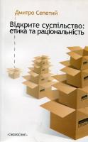 Сепетий Дмитро Відкрите суспільство: етика та раціональність 966-8499-48-4