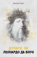 Сміт Деніел Думати, як Леонардо да Вінчі 978-966-948-065-1