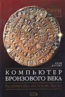 Алан Батлер Компьютер бронзового века. Расшифровка Фестского диска 5-699-11471-8