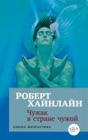 Роберт,Э.,Хайнлайн Чужак в стране чужой 978-5-389-15524-4