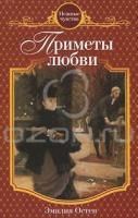 Эмилия Остен Приметы любви 5-699-47005-0, 978-5-699-47005-1