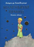 Сент-Екзюпері де Антуан Маленький принц(мал. автора) 978-617-7347-02-5