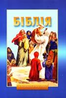 Біблія: старий і новий завіт в переказі для дітей 978-966-412-015-6