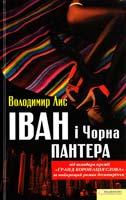 Лис Володимир Іван і Чорна Пантера 978-966 14-2354-0