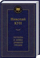 Кун Николай Легенды и мифы Древней Греции 978-5-389-04902-4