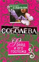 Лариса Соболева Фрейд и его госпожа 978-5-699-40775-0