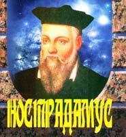 Авт.-сост. Му В. Адамчик Нострадамус 978-985-13-9343-1