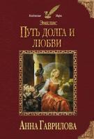 Гаврилова Анна Эмелис. Путь долга и любви 978-617-7808-40-3