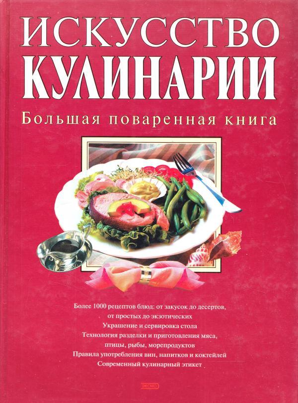 Секреты сексуальной кулинарии