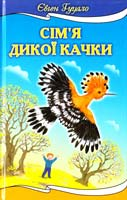 Гуцало Євген Сім'я дикої качки 966-661-698-х