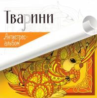Тварини. Антистрес-альбом 978-617-690-431-1