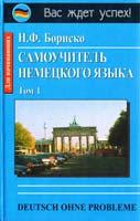Бориско Н.Ф. Deutsch ohne Probleme! Самоучитель немецкого языка (в двух томах). Т. 1 966-509-062-3