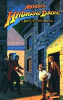 Лес Мартин Молодой Индиана Джонс и Цыганская месть 978-5-17-053348-0, 978-5-271-20805-8, 978-985-16-5199-9