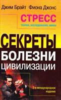 Брайт Д., Джонс Ф. Стресс. Теории, исследования, мифы 5-93878-104-3