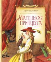 Прокофьева Софья Маленькая принцесса 978-5-389-12044-0