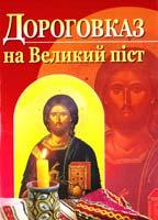 Автор-упорядник Максим Тимо Дороговказ на Великий піст 978-966-395-828-6