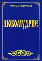 Байдужий Степан Любомудрие 966-95696-0-5
