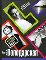 Ольга Володарская Клятва вечной любви 978-5-699-41443-7