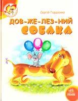 Гордієнко Сергій Дов-же-лез-ний собака 978-966-08-4800-9
