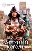 Степанов Николай, Степанов Николай Змеиный король 978-5-9922-0791-0