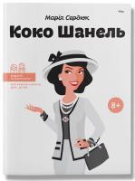 Сердюк Марія Коко Шанель 978-617-7453-21-4