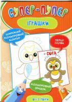 Тумко Ірина Іграшки 978-617-690-064-1