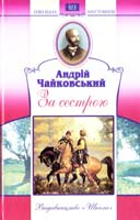 Чайковський Андрій За сестрою 966-661-773-0