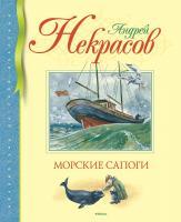Некрасов Андрей Морские сапоги 978-5-389-06695-3