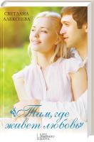 Алексеева Светлана Там, где живет любовь 978-617-12-3200-6