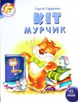 Гордієнко Сергій Кіт Мурчик 978-966-08-4798-9