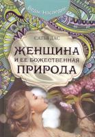 Дас Сатья Женщина и ее божественная природа 978-966-993-076-7