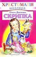 Донченко Олесь Скрипка 966-661-721-8