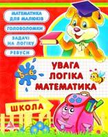 Плотникова Олена Увага, логіка, математика. 5—6 років 978-617-594-326-7