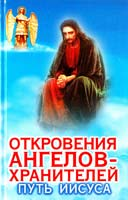 Гарифзянов Ренат Откровения Ангелов-Хранителей: Путь Иисуса 978-5-17-071370-7
