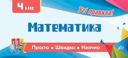 Собчук О. С. Математика. 4 клас 978-966-284-605-8