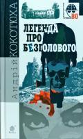 Кокотюха Андрій Легенда про Безголового 978-966-10-5437-9