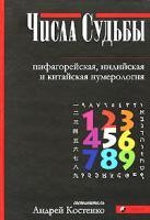 Андрей Костенко Числа Судьбы. Пифагорейская, индийская и китайская нумерология 978-5-91250-655-0