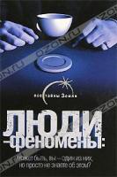 Вадим Ильин Люди - феномены 978-5-17-046219-3, 978-5-9725-0895-2