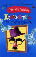 Валентина Андреева Химчистка для невидимок 5-17-042858-8, 5-271-16435-7