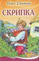 Донченко О. Скрипка 966-661-722-6