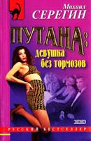 Серегин Михаил Путана: девушка без тормозов 5-04-008052-2