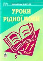 Мельничайко В. Уроки рідної мови. 11 клас. Книга для вчителя 966-7431-73-6