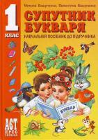 М. Вашуленко, В. Вашуленко Супутник букваря. Навчальний посібник до підручника. 9789664870013