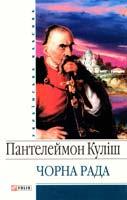 Куліш Пантелеймон Чорна рада 978-966-03-4028-2