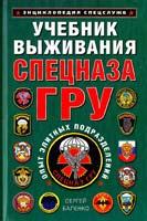 Сергей Баленко Учебник выживания Спецназа ГРУ. Опыт элитных подразделений 978-5-699-48500-0