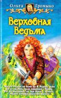 Громыко Ольга Верховная Ведьма 978-5-93556-945-7