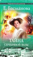 Басманова Елена Тайна серебряной вазы 5-7654-1713-2, 5-224-02874-4