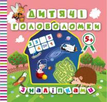 Кієкнко Л. Дитячі головоломки з наліпками. Їжачок 5+ 978-966-939-423-1