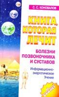 Коновалов Сергей Книга, которая лечит. Болезни позвоночника и суставов 5-93878-281-3